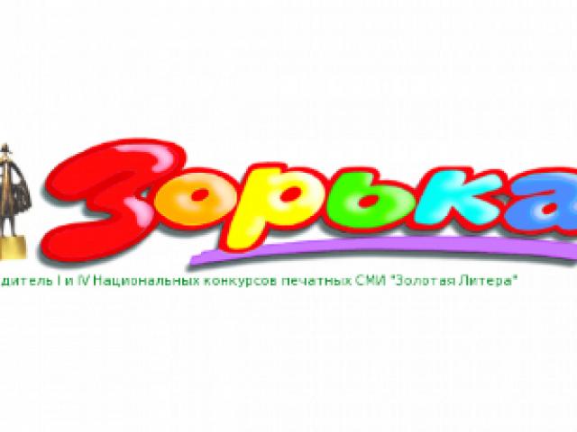«Сильные духом непобедимы» (газета «Зорька» о бойцах Батальона белорусских орлят)