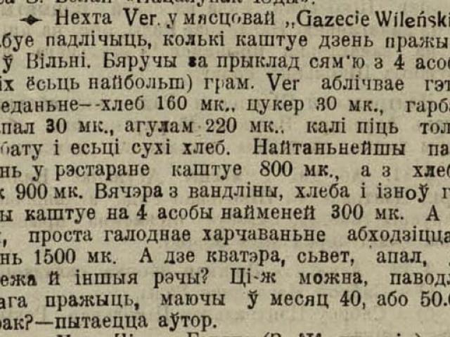 Документы эпохи: листаем страницы газет