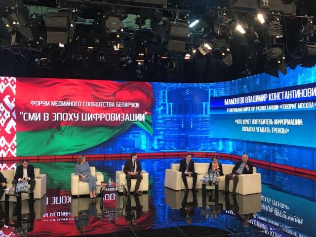 Продолжает работу I Форум медийного сообщества Беларуси