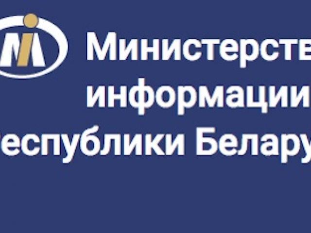 Вопросы развития отрасли рассмотрены на коллегии Министерства информации