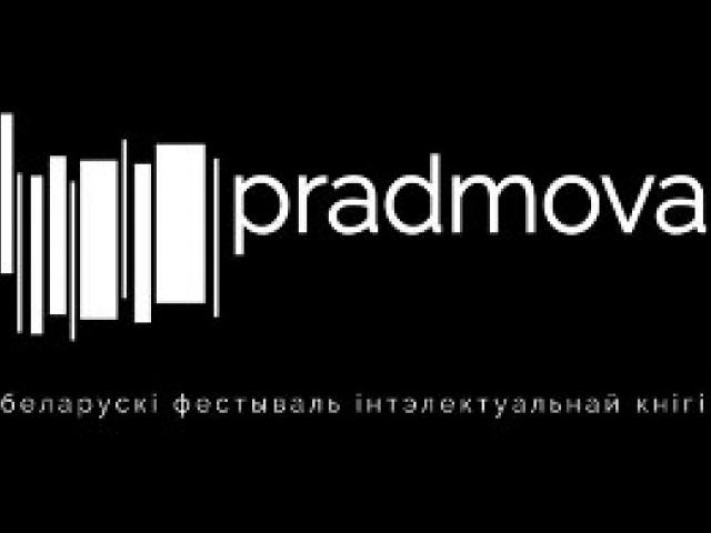 Фестиваль интеллектуальной книги «Прадмова» пройдет в Минске с 15 по 18 октября.