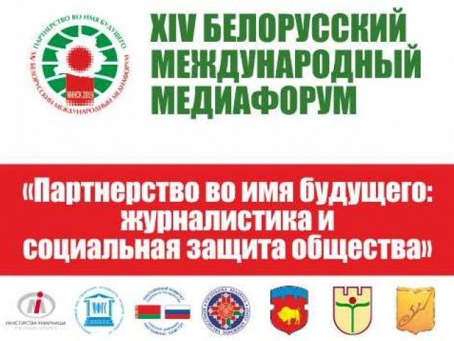 XIV Белорусский международный медиафорум в Бресте (программа) 23-24 мая 2019 года в Бресте пройдет XIV Белорусский международный медиафорум «Партнерство во имя будущего: журналистика и социальная защита общества».