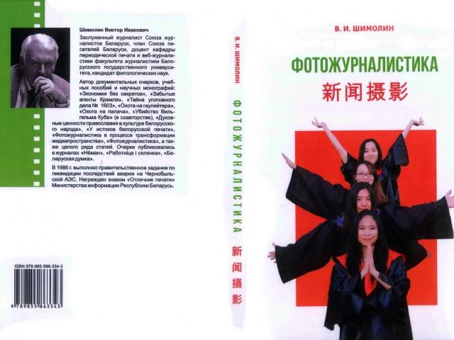 Первое учебное пособие по фотожурналистике для китайских студентов вышло в свет в БГУ