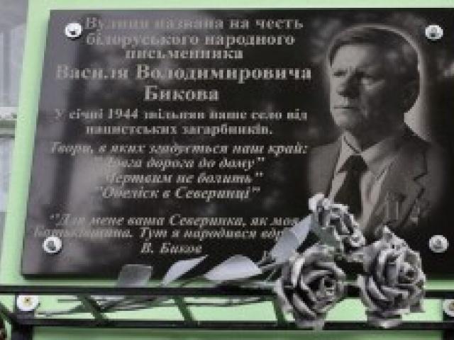 Торжественное открытие мемориальной доски Василю Быкову в Украине
