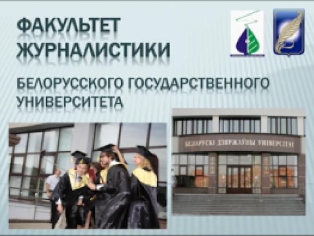 Первокурсники журфака БГУ рассказали, в чем польза подготовительных курсов
