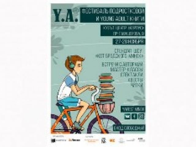 Фестываль падлеткавай і young adult кнігі «Y.A.» адкрыецца ў Мінску