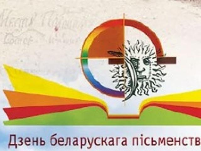 Капыль рыхтуецца да Дня беларускага пісьменства