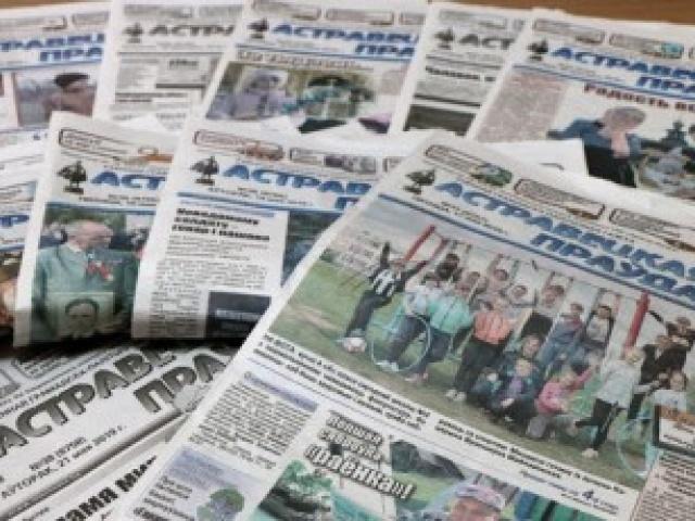 Дыпломамі рэспубліканскіх конкурсаў адзначана «Астравецкая праўда» і яе журналісты