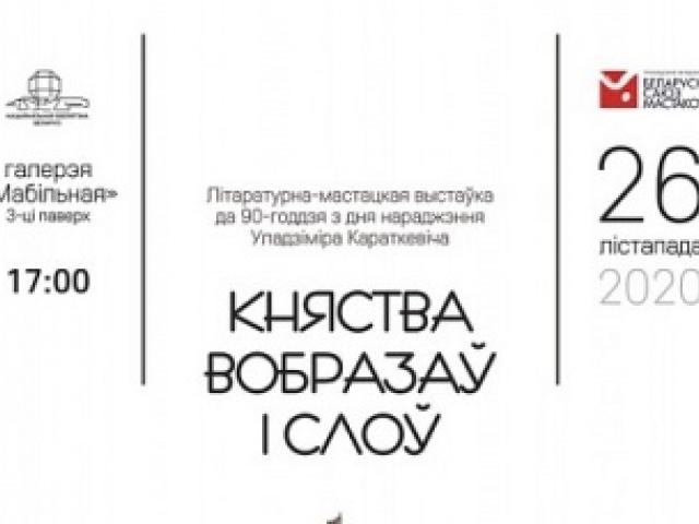 Откройте для себя художника Короткевича на выставке «Княжество образов и слов»