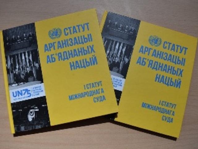 Устав ООН впервые издан на белорусском языке
