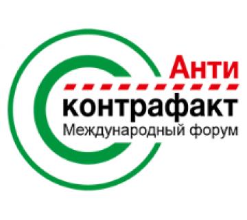 В Минске пройдет VIII Международный форум «Антиконтрафакт-2020»