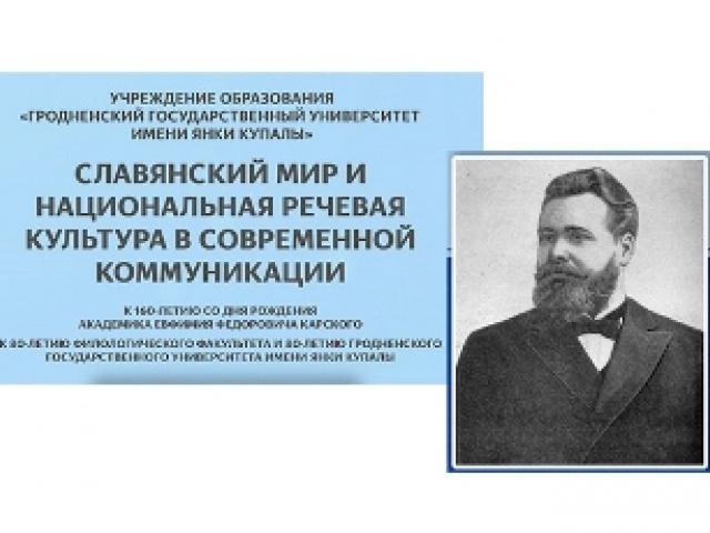 XV Карские чтения пройдут в ГрГУ имени Янки Купалы