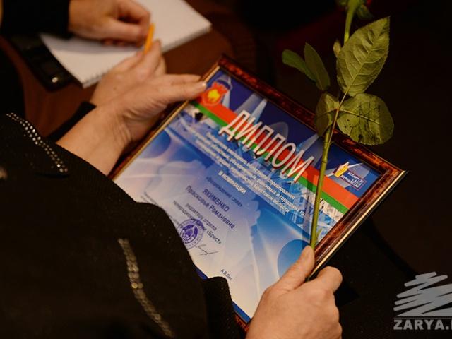 В Бресте наградили победителей конкурса среди региональных СМИ