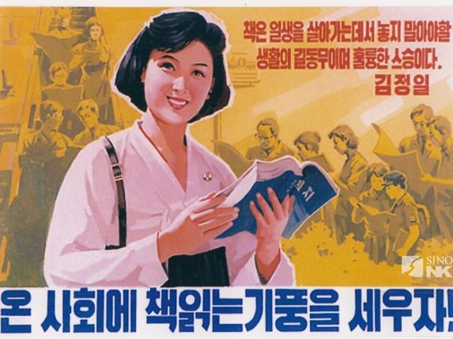 7 книг о Северной Корее, которые вас удивят