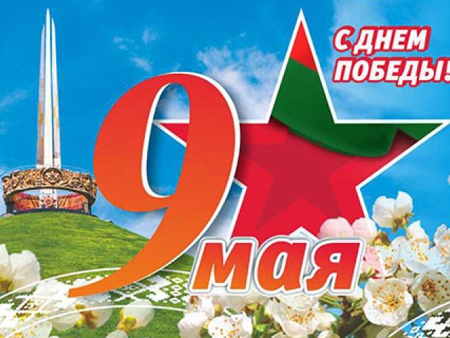 Белтелерадиокомпания подготовила тематический эфир ко Дню Победы