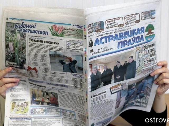 Газета «Астравецкая праўда» адзначае сваё 80-годдзе