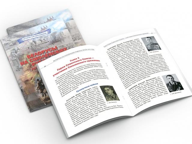 Новая книга серии «История для школьников» вышла в издательстве «Белорусская Энциклопедия имени Петруся Бровки»