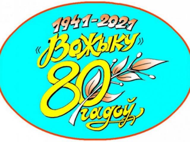 Самому смешному и «колючему» белорусскому журналу – 80 лет!