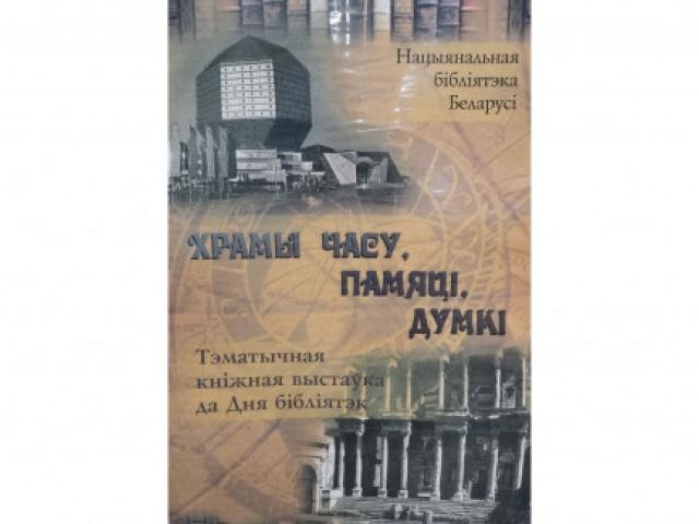 Книжная выставка «Храмы времени, памяти, мысли...»