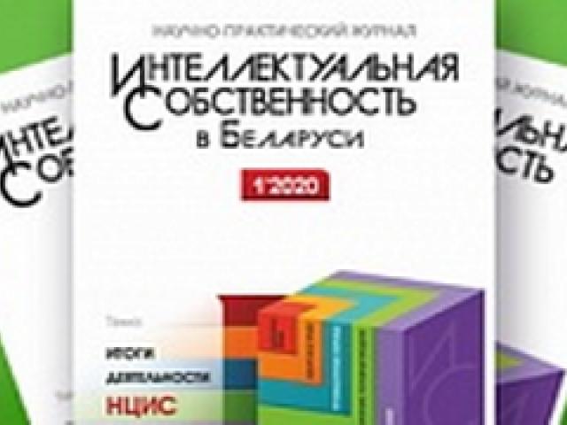О чем расскажет ближайший номер журнала «Интеллектуальная собственность в Беларуси»