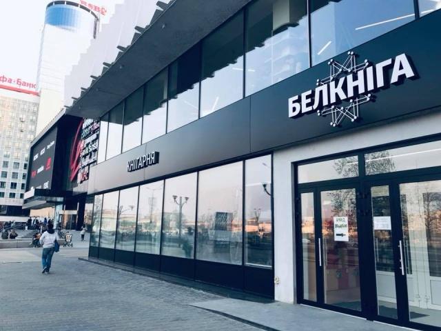 ААТ «Белкніга» падвяла вынікі продажу кніг