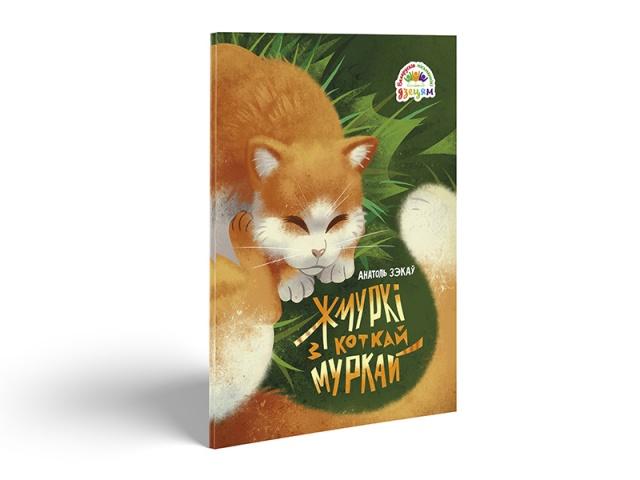 Новая кніга з серыі «Беларускія пісьменнікі — дзецям»