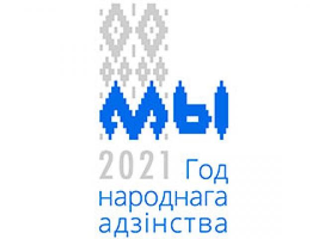 Министерство информации проводит конкурс на лучшее освещение Года народного единства